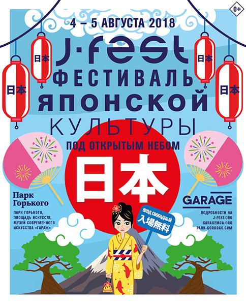 J-FEST Summer 2018 в Парке Горького в Москве!